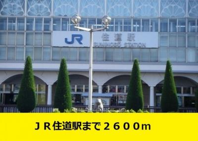 JR住道駅まで2600m