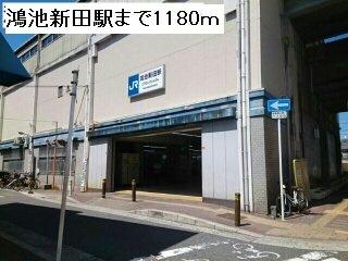 鴻池新田駅まで1180m