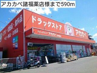 アカカベ諸福薬店様まで590m