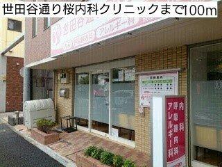 世田谷通り桜内科クリニックまで100m