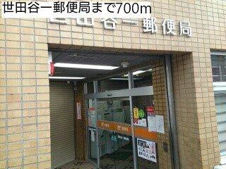 世田谷一郵便局まで700m