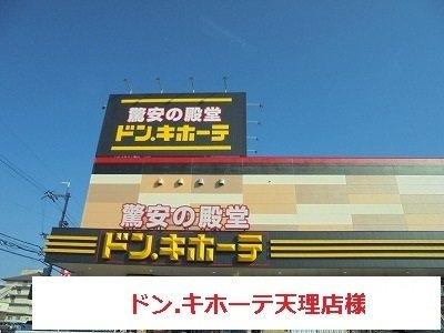 ドン・キホーテまで1200m