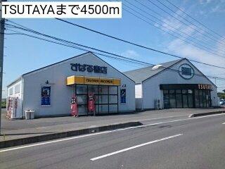 TSUTAYAまで4500m