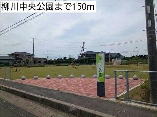 柳川中央公園まで150m