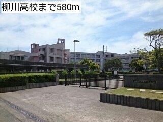 柳川高校まで580m