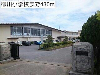 柳川小学校まで430m