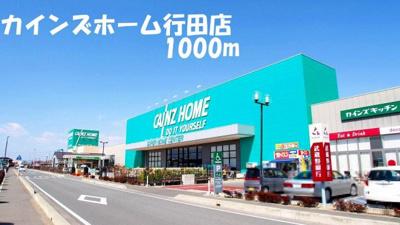 カインズホーム行田店まで1000m