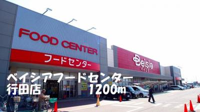 ベイシアフードセンター行田店まで1200m