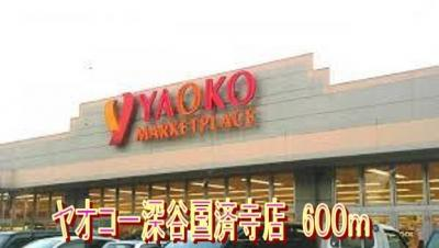 ヤオコー深谷国済寺店まで600m