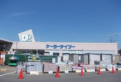 ケーヨーデイツー小田原店まで1000m