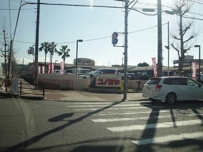 コノミヤ竹城台店 553m