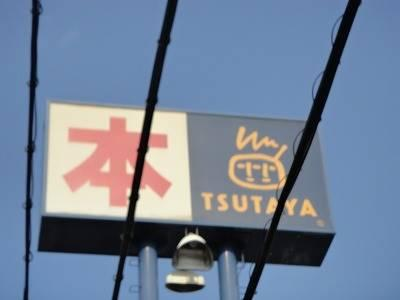 TSUTAYA泉ヶ丘駅前店 1282m