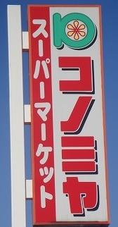 コノミヤ泉ヶ丘店 1228m