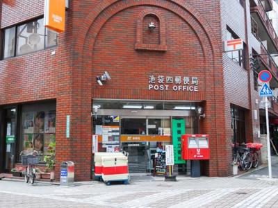 豊島池袋四郵便局