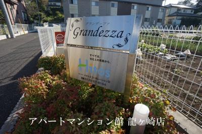 【設備】Grandezza(グランデッツア)