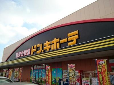ドン.キホーテUNY藤岡店まで600m