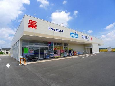 ウエルシア太田富沢店まで700m