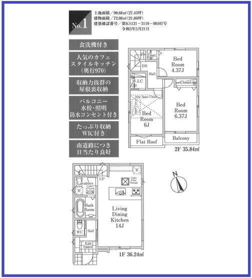 敷地約27.4坪で建物は述べ約21.8坪の3LDKです。