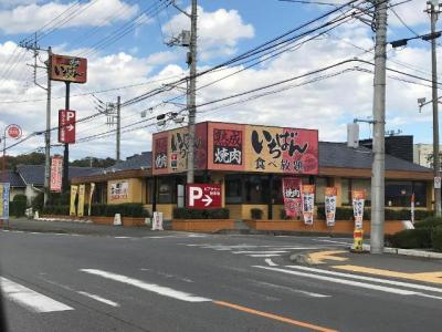 熟成焼肉いちばん土浦真鍋店まで1,875m