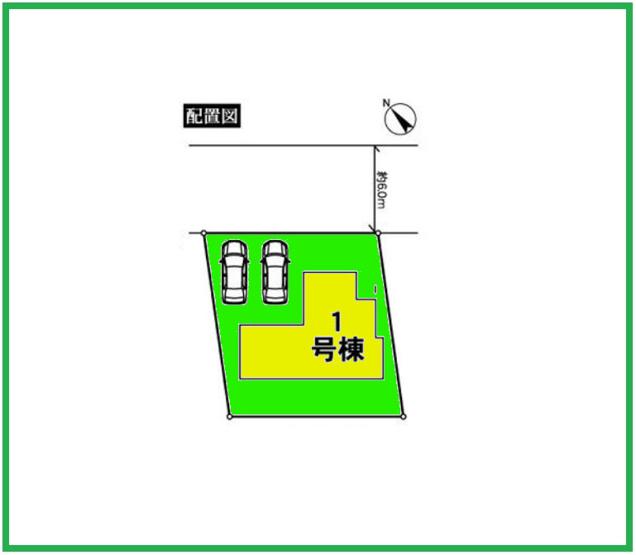 区画図です。 建物は設計性能評価で地震に強い最上位等級などを取得していますので安心です。