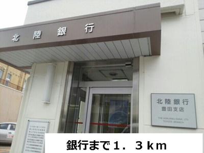 北陸銀行まで1300m