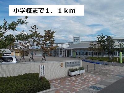 豊田小学校まで1100m