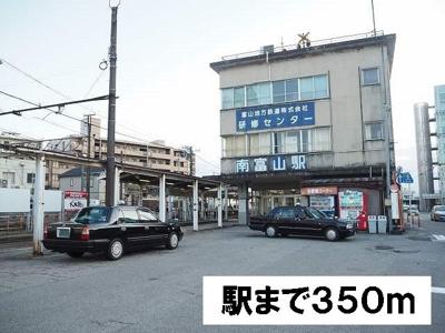 富山地鉄市電・南富山駅まで350m