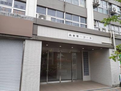 【外観】高倉第一コーポA棟