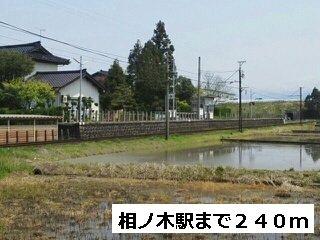 相ノ木駅まで240m