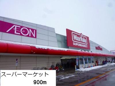 スーパーまで900m
