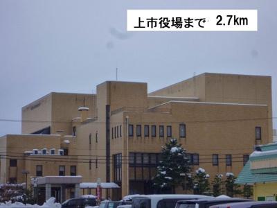 上市町役場まで2700m