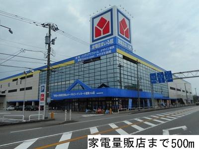 ヤマダ電機金泉寺店まで500m