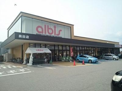 アルビス奥田店まで750m