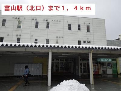 富山駅(北口)まで1400m