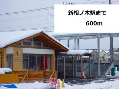 新相ノ木駅まで600m