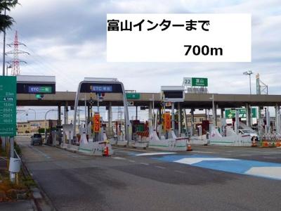 富山インターまで700m