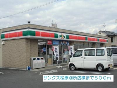 サンクス松原別所店様まで500m