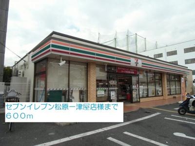 セブンイレブン松原一津屋店様まで600m