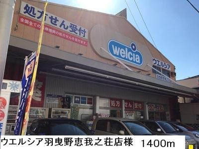ウエルシア羽曳野恵我之荘店様まで1400m
