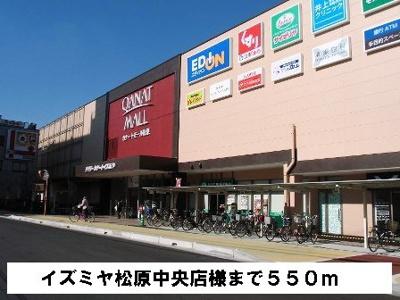イズミヤ松原中央店様まで550m