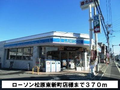 ローソン松原東新町店様まで370m