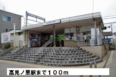 高見ノ里駅まで100m