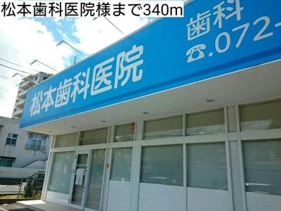 松本歯科医院様まで340m