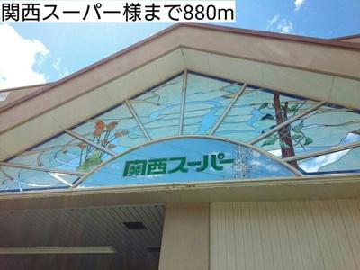 関西スーパー様まで880m