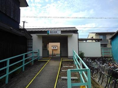 あすなろう鉄道南日永駅まで550m