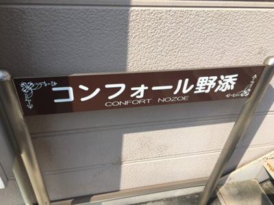 【エントランス】コンフォール野添