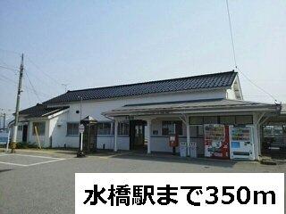 水橋駅まで350m
