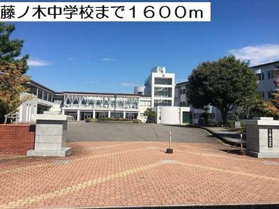 藤ノ木中学校まで1600m
