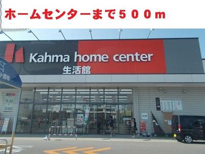 カーマまで500m
