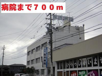 桜井病院まで700m